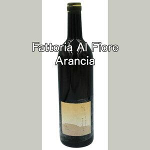 Fattoria AL FIORE ファトリアアルフィオーレArancia 2019アランチャワイン 自然派ワイン ナチュラルワイン オレンジワイン 国産ワイン 日本ワイン 宮城ワイン