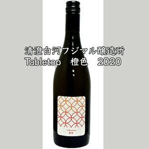 清澄白河フジマル醸造所 Tabletop 橙色 2020 オレンジワインワイン 自然派ワイン ナチュラルワイン 国産ワイン 日本ワイン オレンジワイン