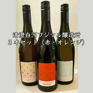 清澄白河フジマル醸造所3本セット(赤&オレンジ)ワイン 自然派ワイン ナチュラルワイン 3本セット ワインセット オレンジワイン 日本ワイン 国産ワイン