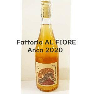 【お一人様1本限定】Fattoria AL FIORE ファットリア アルフィオーレAnco 2020アンコワイン 自然派ワイン ナチュラルワイン オレンジワイン 国産ワイン 日本ワイン 宮城ワイン