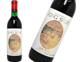 13830カタシモ・ワイナリー キングセルビー 柏原ワイン