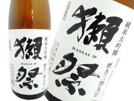 獺祭 純米大吟醸 磨き三割九分 1800ml蔵元から販売を任せていただいている。蔵直・正規取扱店。「誰でも美味しい」「おかわりしたくなる。」 日本酒の新定番はこのお酒です。獺祭(だっさい)