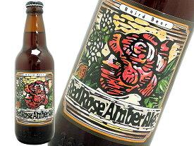 ベアード ビール レッドローズ アンバーエール 330mlクラフトビール 国産ビール 静岡ビール プレゼント 贈答 クラフト