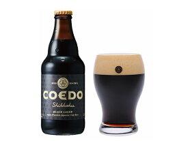 COEDO 漆黒-Shikkoku- 330mlビール 日本ビール 国産ビール クラフトビール