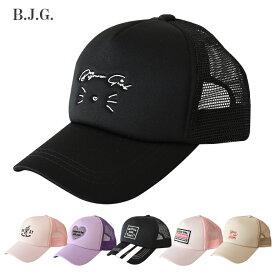【メール便不可】デザインメッシュキャップ 帽子 CAP 子供服 女の子 小学生 中学生 ファッション キッズ ジュニア 韓国子供服 大人っぽい ダンス