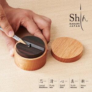 日本の匠の技を感じる鉛筆削り Shin-Cylinder 心の研ぎ澄まし メイドインジャパン 赤樫/黒檀使用 燕三条の鉋屋が作る本物の道具 φ65×H48mm