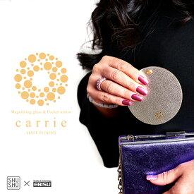 女性向けルーペ&ミラー Carrie(キャリー) [送料360円レターパック] ルーペ(2.25倍) 割れないステンレスコンパクトミラー お出かけの大人の女性の必需品 φ9cm 65g