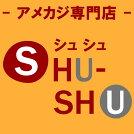 アメカジ専門店SHU-SHU