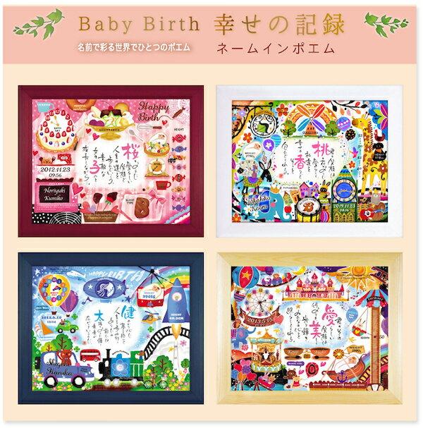 ★出産祝・誕生記念★ベビーバース幸せの記録NAMEINPOEM(ネームインポエム)中村メグミデザイン