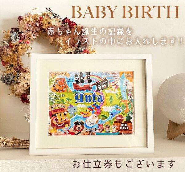 ★出産祝★ベビーバース【アドベンチャー】中村メグミデザイン