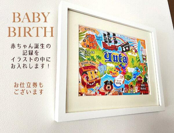 ★出産祝★ベビーバース【アドベンチャー】
