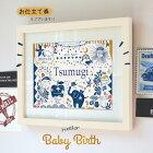 ★出産祝★ベビーバース【HelloBabyホワイト】中村メグミデザイン