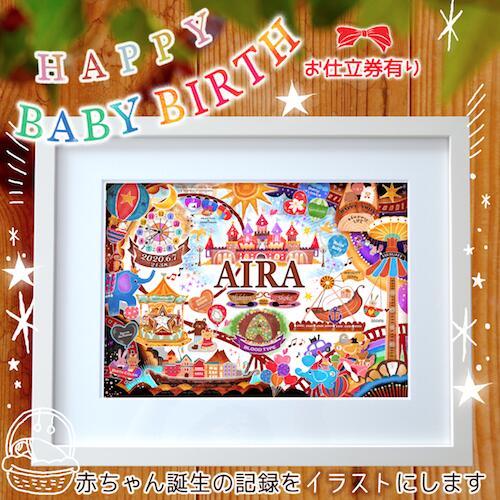 ★出産祝★ベビーバース【大遊園地】中村メグミデザイン