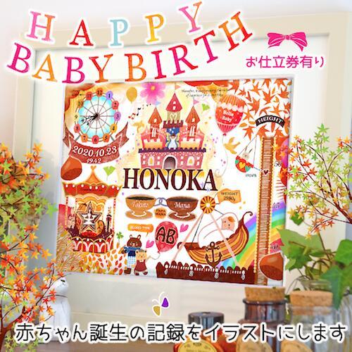 ★出産祝★ベビーバース【遊園地:秋】