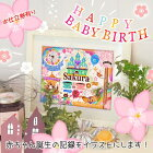 ★出産祝★ベビーバース【遊園地:春】中村メグミデザイン