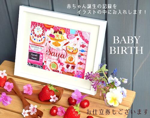 ★出産祝★ベビーバース