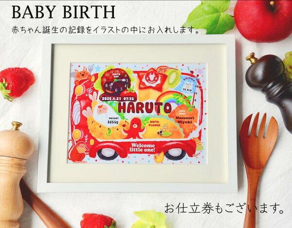 New★出産祝★ベビーバース【お子様ランチ】中村メグミデザイン