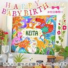 ★出産祝★ベビーバース【恐竜】中村メグミデザイン
