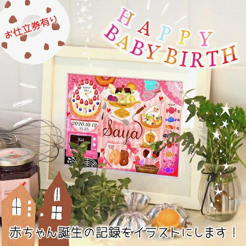 ★出産祝★ベビーバース【おかしの国】中村メグミデザイン