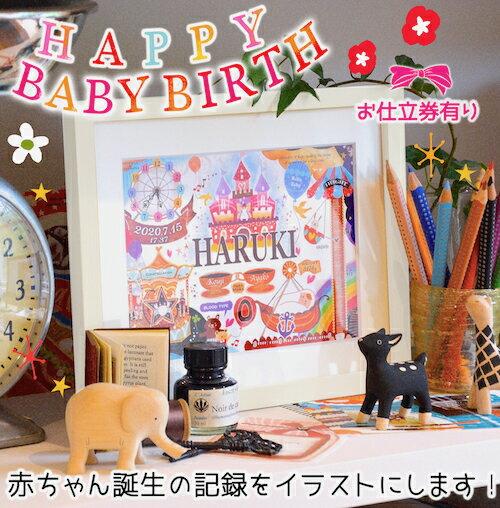 ★出産祝★ベビーバース【遊園地】中村メグミデザイン
