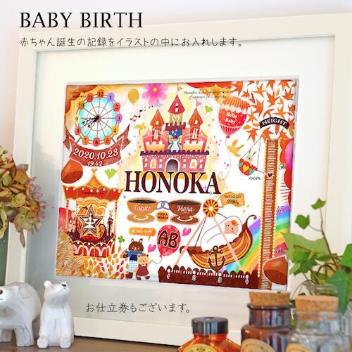 ★出産祝★ベビーバース【遊園地:秋】中村メグミデザイン