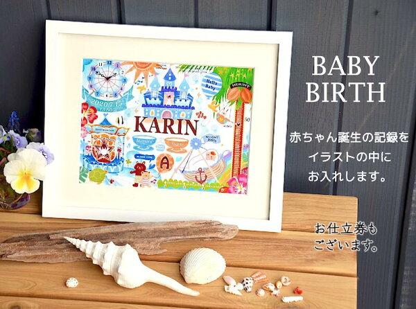 ★出産祝★ベビーバース【遊園地:夏】