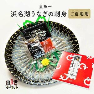 クーポン利用で30%OFF 【冷凍便】浜名湖うなぎの刺身【送料無料】