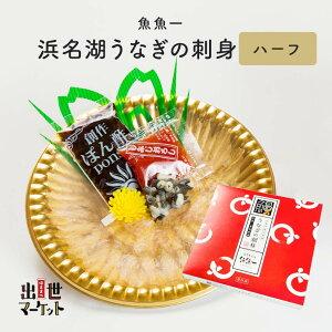 【冷凍便】浜名湖うなぎの刺身【ハーフサイズ】【送料無料】