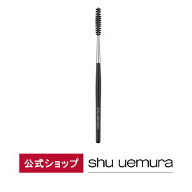 【公式】マスカラ ブラシ コーン/ shu uemura シュウウエムラ 正規品