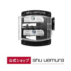 【公式】シャープナー W/ shu uemura シュウウエムラ 正規品 シュウ 公式 公式ショップ プレゼント ギフト 誕生日 誕生日プレゼント 女性 妻 彼女 化粧品 ブランド デパート デパコス