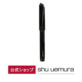 【公式】ブロー スウォード (レフィル)/ shu uemura シュウウエムラ 正規品