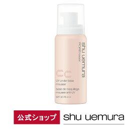【公式】UV アンダーベース ムース CC/ shu uemura シュウウエムラ 正規品