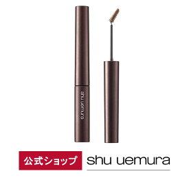 【公式】クシ ブロー/ shu uemura シュウウエムラ 正規品