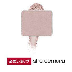 【公式】プレスド アイシャドー(レフィル)/ shu uemura シュウウエムラ 正規品 シュウ 公式 公式ショップ プレゼント ギフト 誕生日 誕生日プレゼント 女性 妻 彼女 化粧品 ブランド デパート デパコス