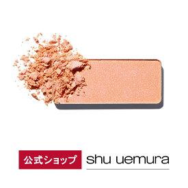 【公式】フェイス カラー/ チーク / shu uemura シュウウエムラ 正規品 シュウ 公式 公式ショップ プレゼント ギフト 誕生日 誕生日プレゼント 女性 妻 彼女 化粧品 ブランド デパート デパコス