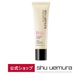 【公式】ステージ パフォーマー ブロック:ブースター / 下地 ベース / shu uemura シュウウエムラ 正規品