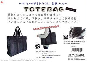 大きめサイズの書道バッグ/トートバッグ