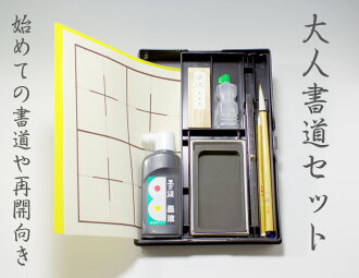 Calligraphy set for adults