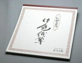 水墨画・淡彩画用  水墨画料紙 色紙箋(画仙紙)50枚綴り