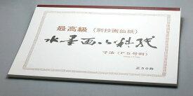 水墨画・淡彩画用  水墨画料紙画仙紙箋 F5判(50枚綴り)