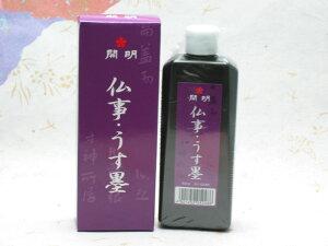 仏事・うす墨墨汁60ml【開明製】