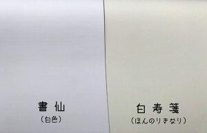 特選清書用書初用紙白寿箋八ツ切サイズ20枚入/お徳用10パック