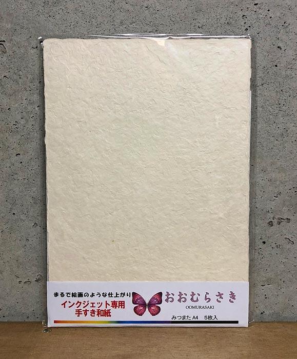 インクジェットOA和紙(手漉き) おおむらさき 写真用 A4サイズ5枚入 / A5サイズ10枚入