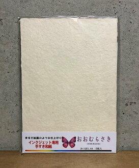 잉크젯 OA일본 종이(손으로 종이 만들기)  A4사이즈 사진용 5장입/오오무라 앞