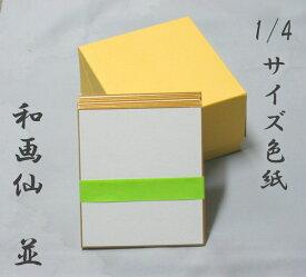 色紙 1/4サイズ 寸松庵色紙 和画仙 並/50枚 京都府知事指定 伝統工芸品