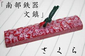 文鎮 / ペーパーウェイト  さくら ミニ 赤色 【伝統工芸品南部鉄器】