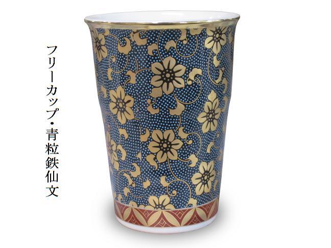 【九谷焼】 フリーカップ( ビアカップ ビールグラス ビアグラス ) 青粒鉄仙文