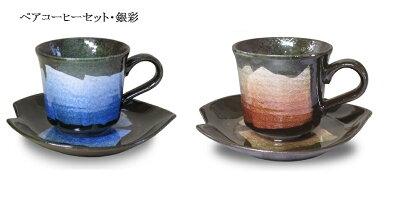 【九谷焼】ペアコーヒーカップ(カップソーサーセットコーヒー)銀彩