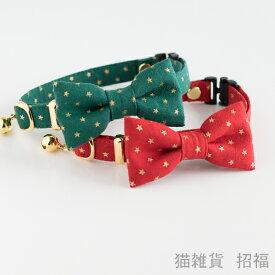 猫 首輪 クリスマス リボン ベルト ツーウェイ 2点セット 鈴 セーフティバックル付 【猫雑貨招福】