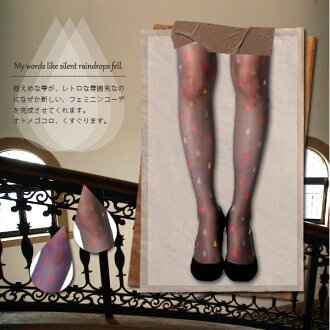 Drops patterned stockings ★ small trickle ♪ ♪